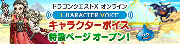 「ドラゴンクエストX オンライン」キャラクターボイス 特設ページオープン!