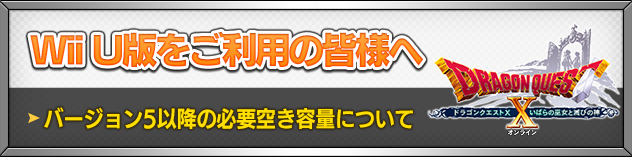 【Wii U】 バージョン5以降の必要空き容量について