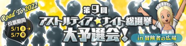 第9回 アストルティア・ナイト総選挙 大予選会!
