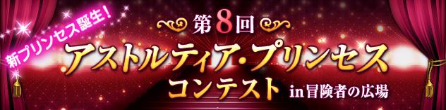 八代目アストルティア・プリンセス 決定!