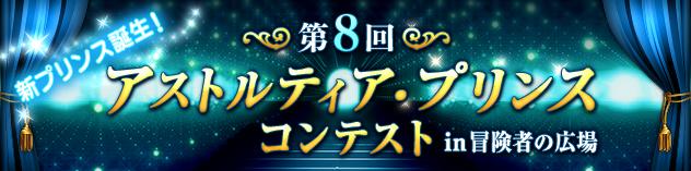 八代目アストルティア・プリンス 決定!