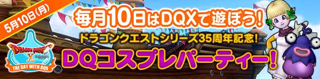 毎月10日はDQXで遊ぼう! ~DQコスプレパーティー!~