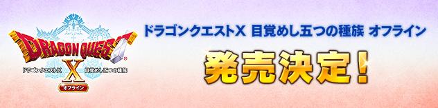 『ドラゴンクエストX 目覚めし五つの種族 オフライン』発売決定!