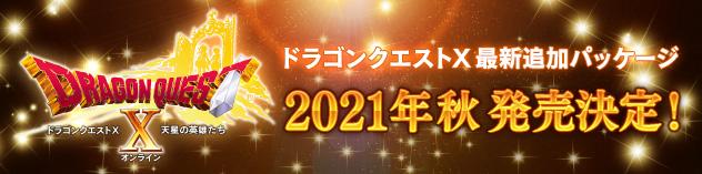 『ドラゴンクエストX 天星の英雄たち オンライン』2021年秋 発売決定!