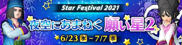 七夕イベント 『夜空にあまねく願い星2』 開催!