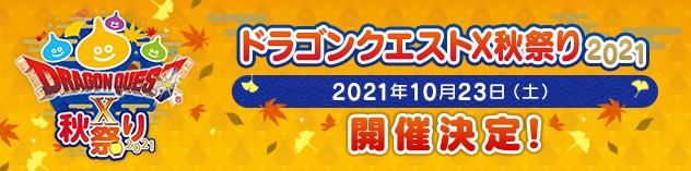 ドラゴンクエストX秋祭り2021 開催!