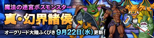 魔法の迷宮ボスモンスター「真・幻界諸侯」登場!