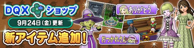 『DQXショップ』 3種類のなりきり衣装や大魔王城風のチャットスタンプなどが登場!(