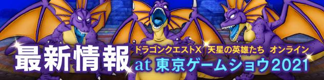 『ドラゴンクエストX 天星の英雄たち オンライン』最新情報 at 東京ゲームショウ2021