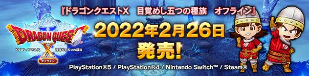 『ドラゴンクエストX 目覚めし五つの種族 オフライン』 の詳細が決定!(2021/10/3)
