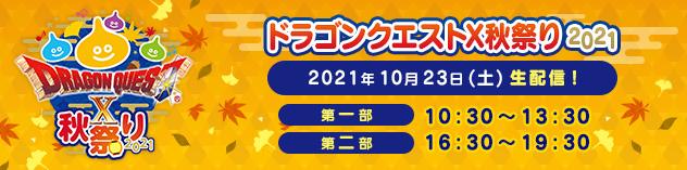 ドラゴンクエストX 秋祭り2021
