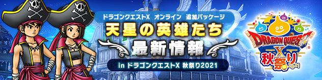 『天星の英雄たち』 最新情報 in DQX秋祭り2021