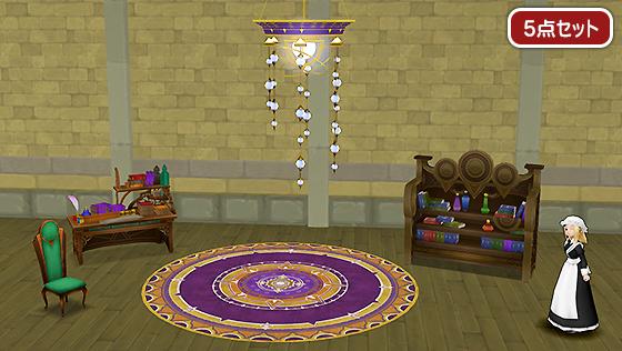 ドミネウス邸の家具セット [FP]