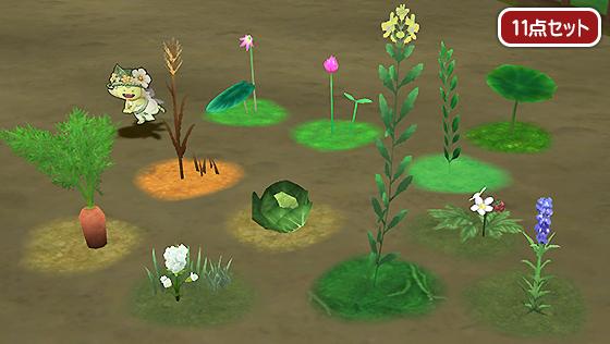 アストルティアの植物セット [FP]