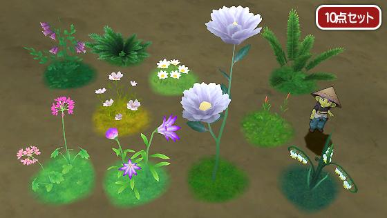 アストルティアの植物セット2[FP]