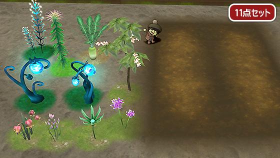 アストルティアの植物セット3[FP]