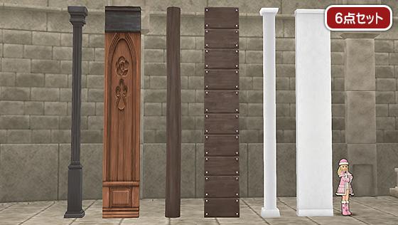 うるわしの柱と壁セット [FP]