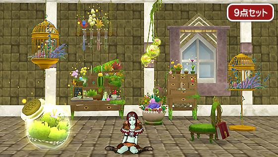 植物学者の家具セット [FP]