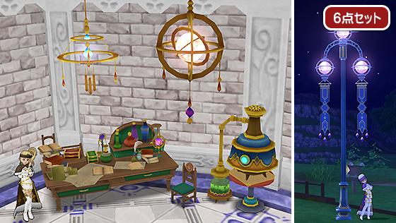 王都キィンベルの家具・庭具セット [FP]