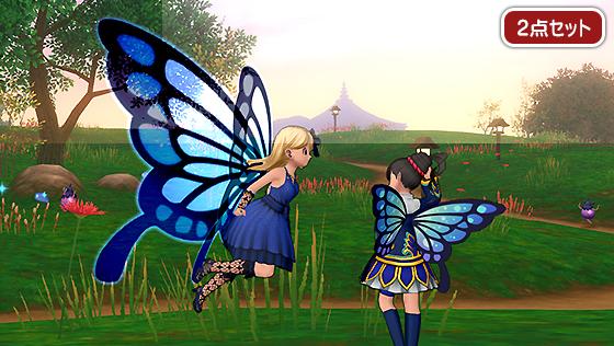 蝶の羽根セット【フリーパス】