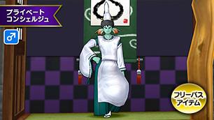 プラコン男性用束帯・緑【フリーパス】