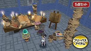 妖精図書館の家具5点セット [FP]