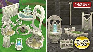 朽ちた遺跡の家具&庭具14点セット [FP]