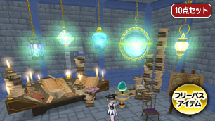 妖精図書館のランプ&家具10点セット [FP]