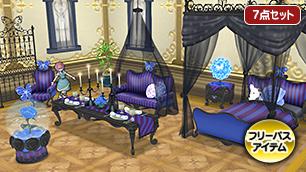 パピヨン家具セット・幻 [FP]