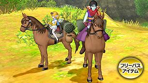 旅人の愛馬プリズム