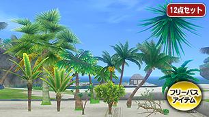 ウェナ諸島の木々セット[FP]