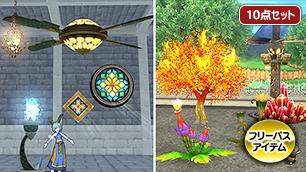 炎の領界風・家具&庭具10点セット [FP]