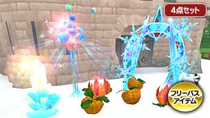 氷の領界の庭具4点セット [FP]