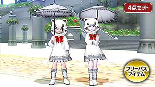 白猫・梅雨スペシャル [FP]