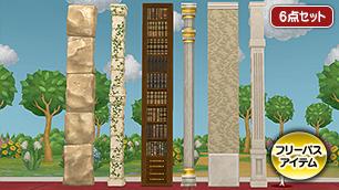 妖精の柱と壁セット [FP]