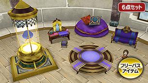 エテーネ王国の家具セット [FP]