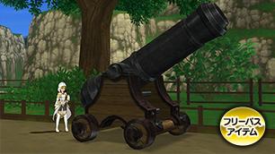 古グランゼドーラの砲台【フリーパス】